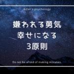 adler_psychology_3way