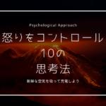 anger_10commandments_controlling