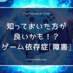 psychology_video_game_addiction