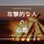 aggressive_persons